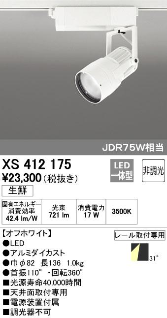 【最安値挑戦中!最大33倍】オーデリック XS412175 スポットライト LED一体型 JDR70W 非調光 鮮魚 プラグタイプ31℃ ホワイト [(^^)]