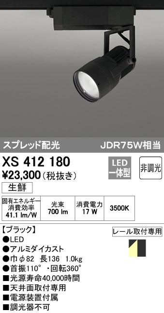 【最安値挑戦中!最大33倍】オーデリック XS412180 スポットライト LED一体型 JDR70W 非調光 鮮魚 スプレッド配光 プラグタイプ ブラック [(^^)]