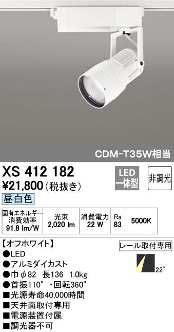 【最安値挑戦中!最大34倍】オーデリック XS412182 スポットライト LED一体型 CDM-T35W 非調光 昼白色 プラグタイプ22℃ ホワイト [(^^)]