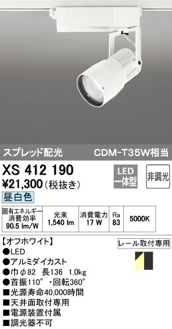 【最安値挑戦中!最大34倍】オーデリック XS412190 スポットライト LED一体型 CDM-T35W 非調光 昼白色 スプレッド配光 プラグタイプ ホワイト [(^^)]