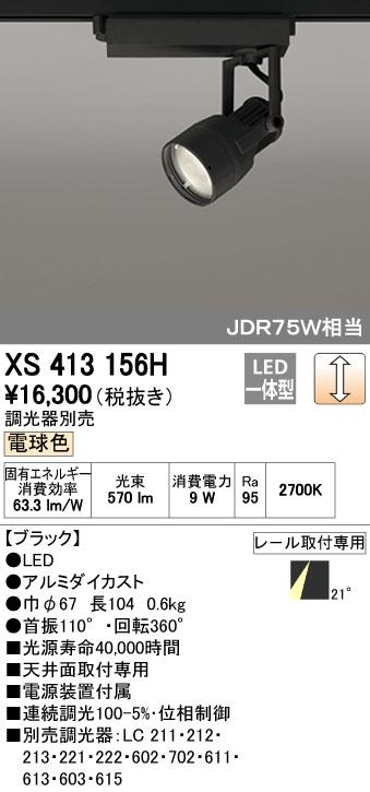 【最安値挑戦中!最大23倍】オーデリック XS413156H スポットライト LED一体型 C700 JDR75W相当 電球色 プラグタイプ21° ブラック 調光器別売 [(^^)]