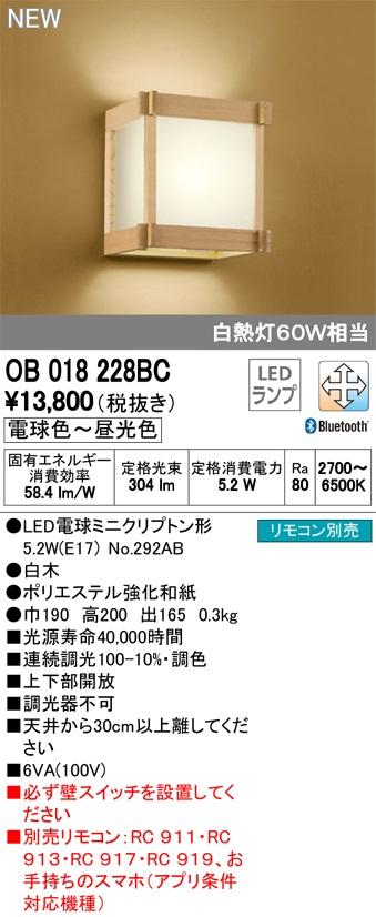 【最安値挑戦中!最大33倍】オーデリック OB018228BC 和風ブラケットライト LEDランプ Bluetooth 調光調色 電球色~昼光色 リモコン別売 白木 [(^^)]