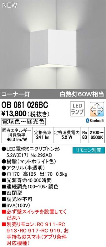 【最安値挑戦中!最大33倍】オーデリック OB081026BC ブラケットライト LEDランプ Bluetooth 調光調色 コーナー灯 電球色~昼光色 リモコン別売 ホワイト [(^^)]