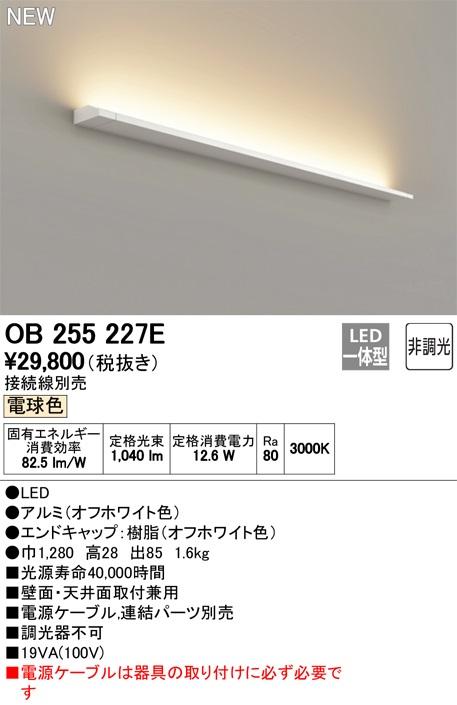 【最安値挑戦中!最大23倍】オーデリック OB255227E(灯体別梱) ブラケットライト LED一体型 非調光 電球色 接続線別売 連結パーツ別売 オフホワイト L1200 [(^^)]