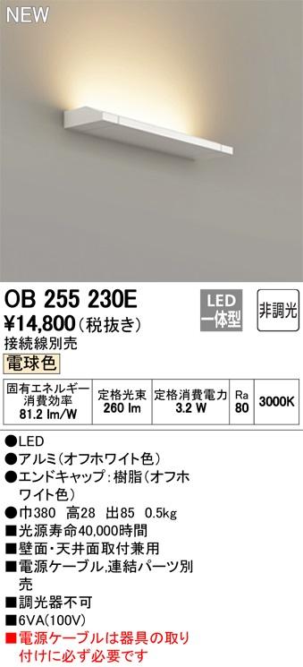 【最安値挑戦中!最大33倍】オーデリック OB255230E(灯体別梱) ブラケットライト LED一体型 非調光 電球色 接続線別売 連結パーツ別売 オフホワイト L300 [(^^)]