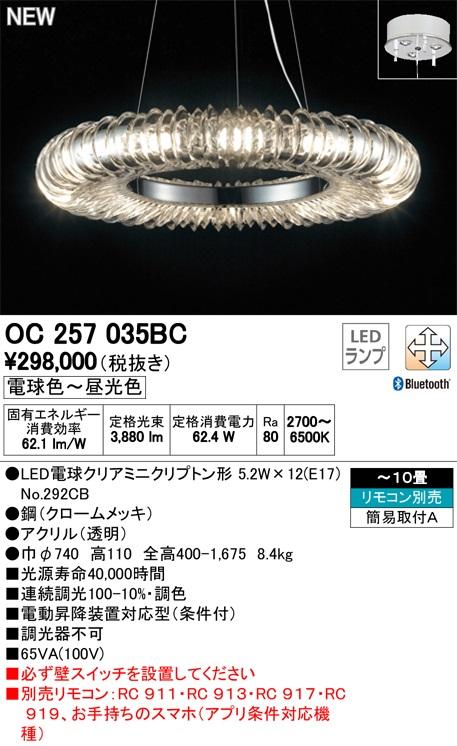 【最安値挑戦中!最大24倍】オーデリック OC257035BC(ランプ別梱包) LEDシャンデリア LEDランプ Bluetooth 調光調色 電球色~昼光色 リモコン別売 ~10畳 [♪∽]