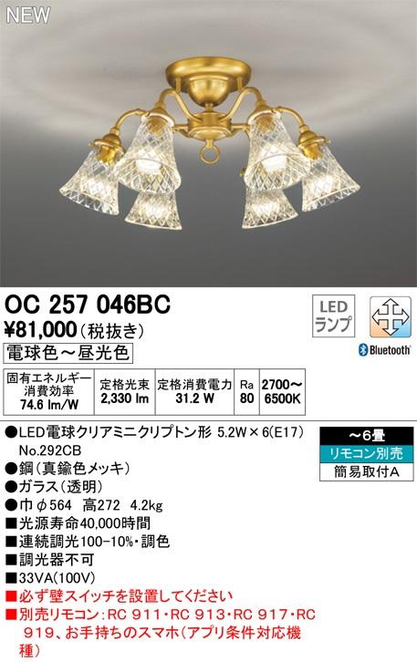 【最安値挑戦中!最大24倍】オーデリック OC257046BC LEDシャンデリア LEDランプ Bluetooth 調光調色 電球色~昼光色 リモコン別売 ~6畳 [(^^)]