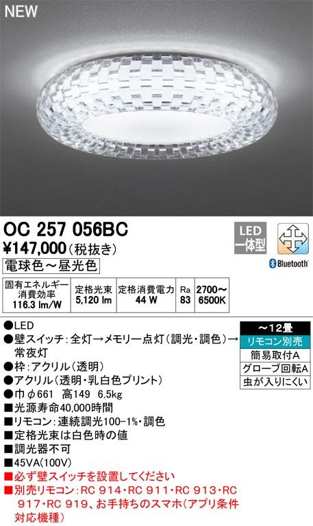 【最安値挑戦中!最大24倍】オーデリック OC257056BC LEDシャンデリア LED一体型 Bluetooth 調光調色 電球色~昼光色 リモコン別売 ~12畳 [(^^)]
