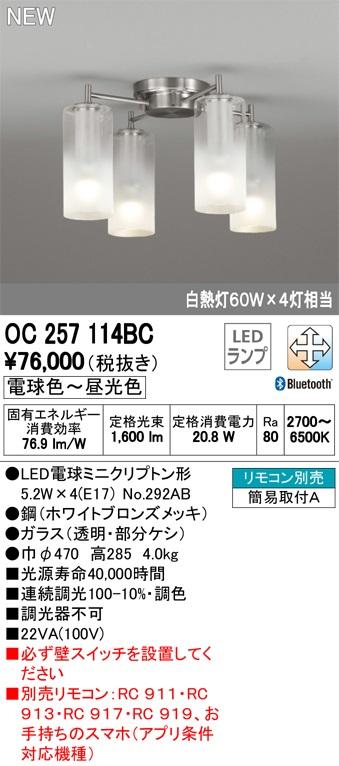 【最安値挑戦中!最大24倍】オーデリック OC257114BC(ランプ別梱包) LEDシャンデリア LEDランプ Bluetooth 調光調色 電球色~昼光色 リモコン別売 [(^^)]