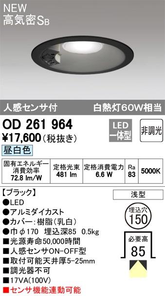 【最安値挑戦中!最大33倍】オーデリック OD261964 LEDダウンライト LED一体型 非調光 昼白色 高気密SB 浅型 人感センサ付 埋込150 ブラック [(^^)]