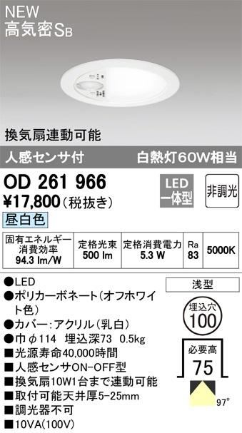 【最安値挑戦中!最大33倍】オーデリック OD261966 LEDダウンライト LED一体型 非調光 昼白色 人感センサ付 換気扇連動可能 高気密SB 埋込100 ホワイト [(^^)]