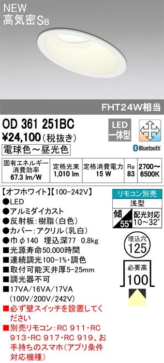 【最安値挑戦中!最大34倍】オーデリック OD361251BC LEDダウンライト LED一体型 Bluetooth 調光調色 電球色~昼光色 リモコン別売 埋込125 ホワイト [(^^)]