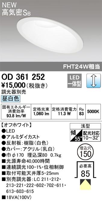 【最安値挑戦中!最大33倍】オーデリック OD361252 LEDダウンライト LED一体型 連続調光 調光器別売 昼白色 高気密SB 傾斜 埋込150 ホワイト [(^^)]
