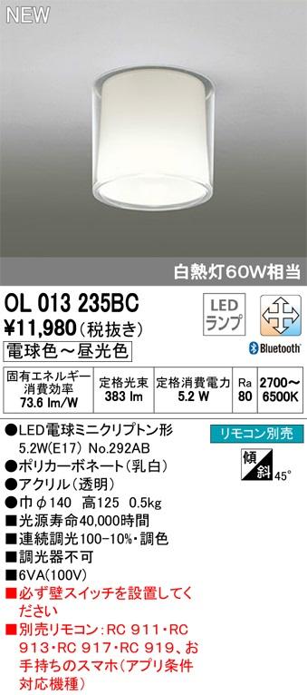 【最安値挑戦中!最大33倍】オーデリック OL013235BC LEDシーリングライト LEDランプ Bluetooth 連続調光調色 電球色~昼光色 リモコン別売 [(^^)]