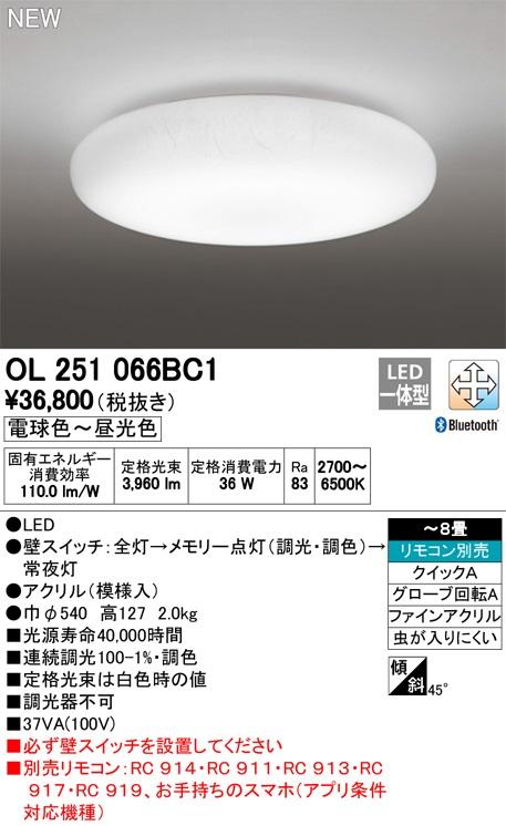 【最安値挑戦中!最大34倍】オーデリック OL251066BC1 LEDシーリングライト LED一体型 Bluetooth 連続調光調色 電球色~昼光色 リモコン別売 ~8畳 [(^^)]