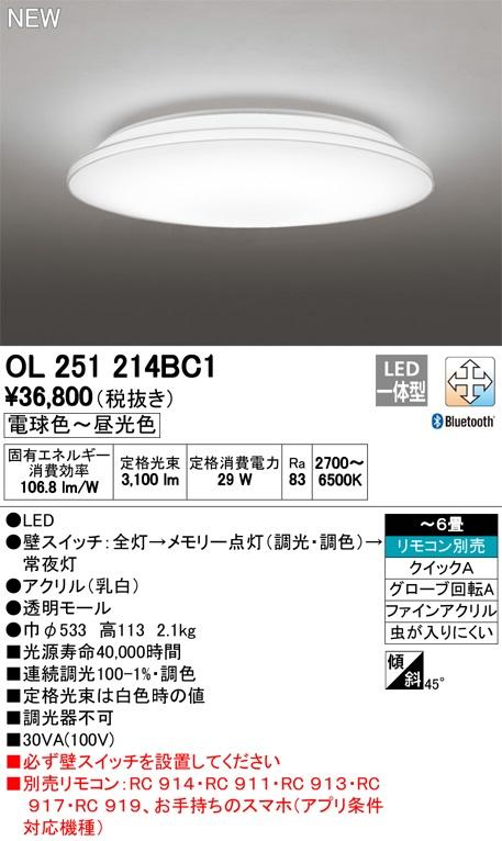 【最安値挑戦中!最大34倍】オーデリック OL251214BC1 LEDシーリングライト LED一体型 Bluetooth 連続調光調色 電球色~昼光色 リモコン別売 ~6畳 [(^^)]