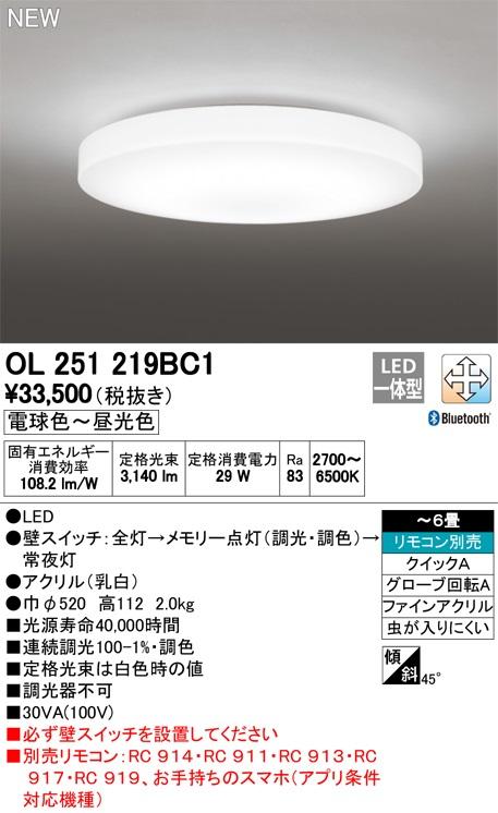 【最安値挑戦中!最大34倍】オーデリック OL251219BC1 LEDシーリングライト LED一体型 Bluetooth 連続調光調色 電球色~昼光色 リモコン別売 ~6畳 [(^^)]