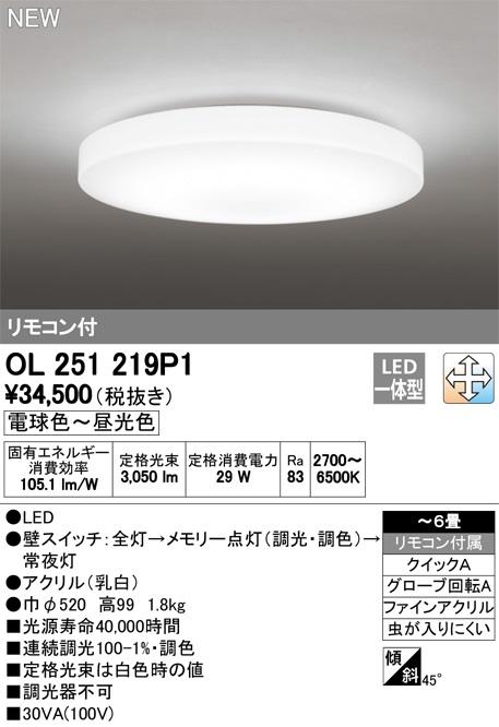 【最安値挑戦中!最大34倍】オーデリック OL251219P1 LEDシーリングライト LED一体型 連続調光調色 電球色~昼光色 リモコン付属 ~6畳 [(^^)]