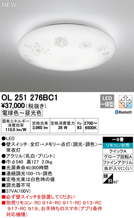 【最安値挑戦中!最大34倍】オーデリック OL251276BC1 LEDシーリングライト LED一体型 Bluetooth 連続調光調色 電球色~昼光色 リモコン別売 ~8畳 [(^^)]