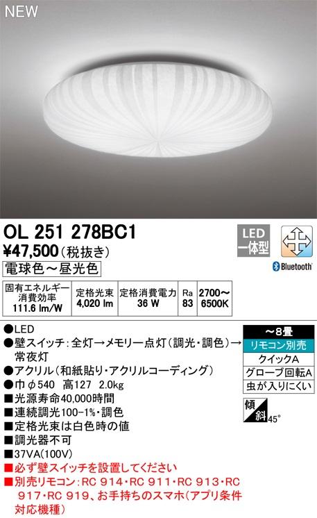 【最安値挑戦中!最大34倍】オーデリック OL251278BC1 LEDシーリングライト LED一体型 Bluetooth 連続調光調色 電球色~昼光色 リモコン別売 ~8畳 [(^^)]