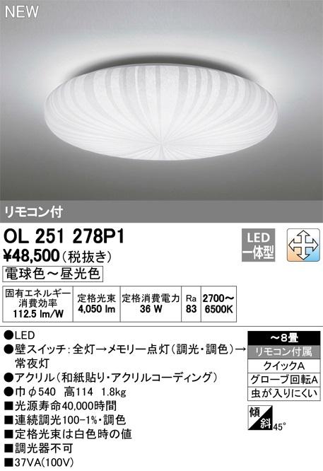 【最安値挑戦中!最大34倍】オーデリック OL251278P1 LEDシーリングライト LED一体型 連続調光調色 電球色~昼光色 リモコン付属 ~8畳 [(^^)]
