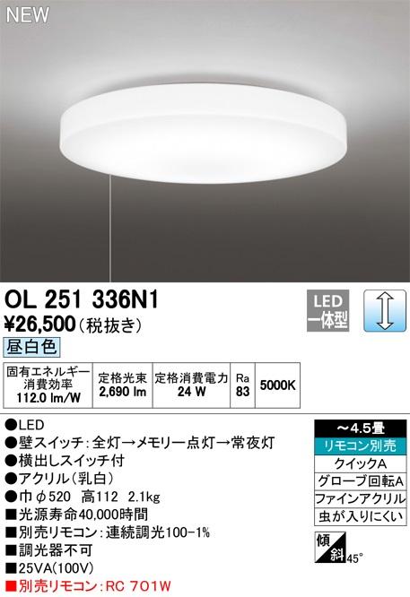 【最安値挑戦中!最大34倍】オーデリック OL251336N1 LEDシーリングライト LED一体型 連続調光 昼白色 リモコン別売 ~4.5畳 横出しスイッチ付 [(^^)]