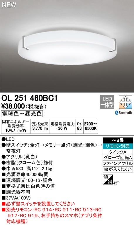 【最安値挑戦中!最大34倍】オーデリック OL251460BC1 LEDシーリングライト LED一体型 Bluetooth 連続調光調色 電球色~昼光色 リモコン別売 ~8畳 [(^^)]