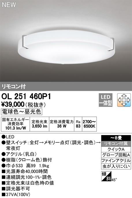 【最安値挑戦中!最大34倍】オーデリック OL251460P1 LEDシーリングライト LED一体型 連続調光調色 電球色~昼光色 リモコン付属 ~8畳 [(^^)]