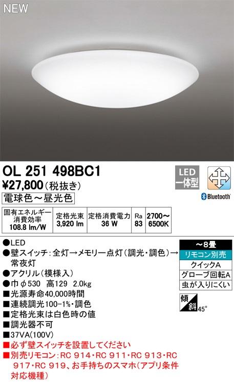 【最安値挑戦中!最大34倍】オーデリック OL251498BC1 LEDシーリングライト LED一体型 Bluetooth 連続調光調色 電球色~昼光色 リモコン別売 ~8畳 [(^^)]