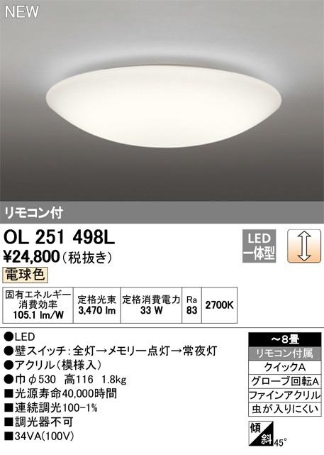 【最安値挑戦中!最大34倍】オーデリック OL251498L LEDシーリングライト LED一体型 連続調光 電球色 リモコン付属 ~8畳 [(^^)]