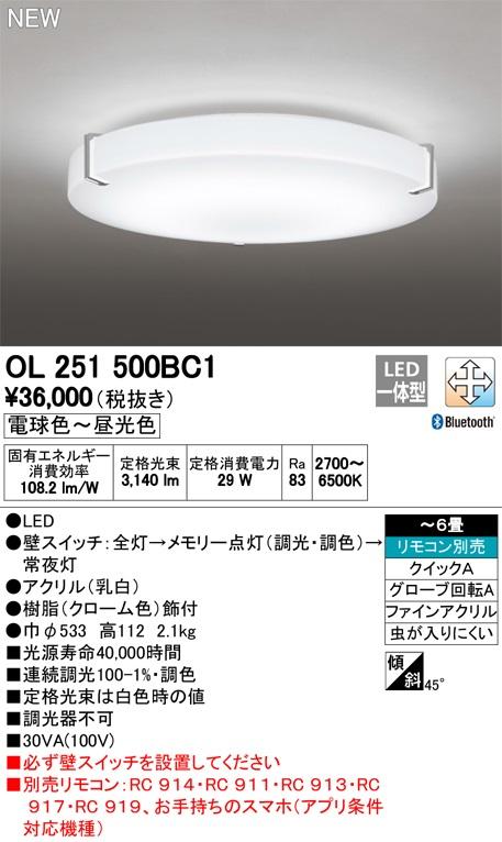 【最安値挑戦中!最大34倍】オーデリック OL251500BC1 LEDシーリングライト LED一体型 Bluetooth 連続調光調色 電球色~昼光色 リモコン別売 ~6畳 [(^^)]