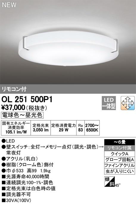 【最安値挑戦中!最大34倍】オーデリック OL251500P1 LEDシーリングライト LED一体型 連続調光調色 電球色~昼光色 リモコン付属 ~6畳 [(^^)]