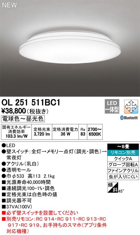 【最安値挑戦中!最大34倍】オーデリック OL251511BC1 LEDシーリングライト LED一体型 Bluetooth 連続調光調色 電球色~昼光色 リモコン別売 ~8畳 [(^^)]