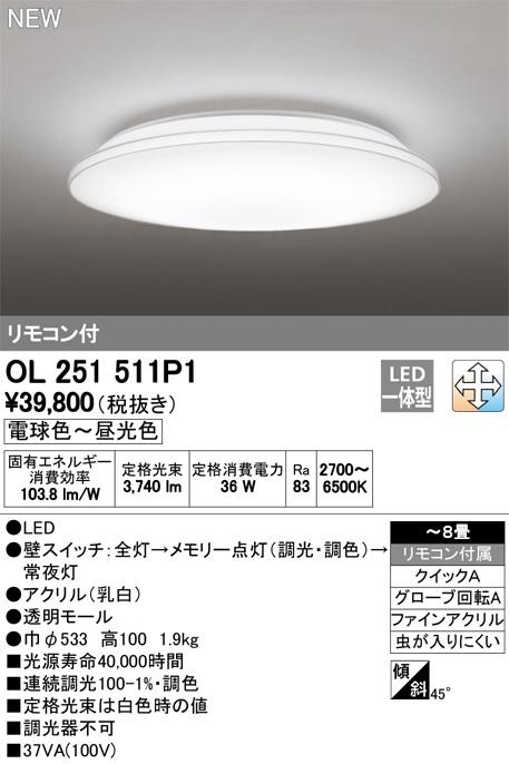 【最安値挑戦中!最大34倍】オーデリック OL251511P1 LEDシーリングライト LED一体型 連続調光調色 電球色~昼光色 リモコン付属 ~8畳 [(^^)]