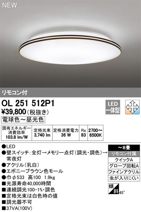 【最安値挑戦中!最大34倍】オーデリック OL251512P1 LEDシーリングライト LED一体型 連続調光調色 電球色~昼光色 リモコン付属 ~8畳 ブラウン [(^^)]