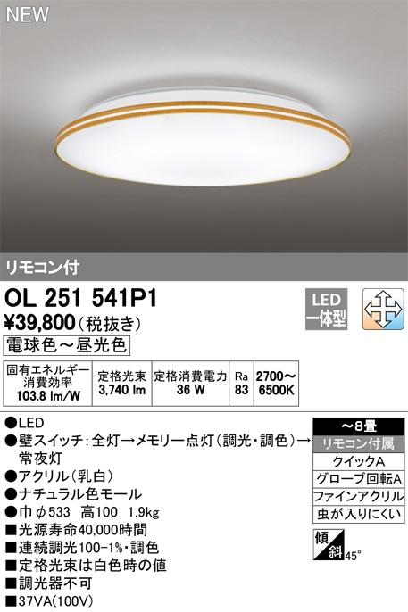 【最安値挑戦中!最大34倍】オーデリック OL251541P1 LEDシーリングライト LED一体型 連続調光調色 電球色~昼光色 リモコン付属 ~8畳 ナチュラル [(^^)]