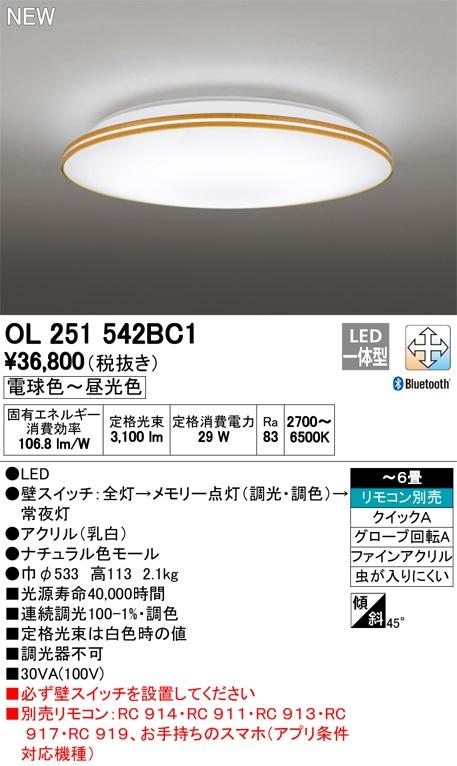 【最安値挑戦中!最大34倍】オーデリック OL251542BC1 LEDシーリングライト LED一体型 Bluetooth 調光調色 電球色~昼光色 リモコン別売 ~6畳 ナチュラル [(^^)]