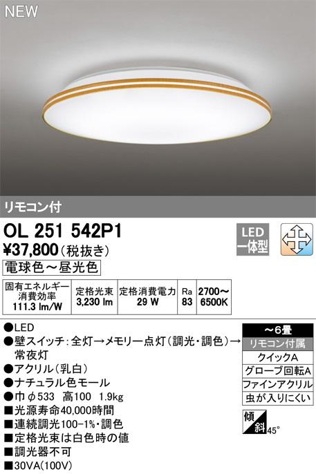 【最安値挑戦中!最大34倍】オーデリック OL251542P1 LEDシーリングライト LED一体型 連続調光調色 電球色~昼光色 リモコン付属 ~6畳 ナチュラル [(^^)]