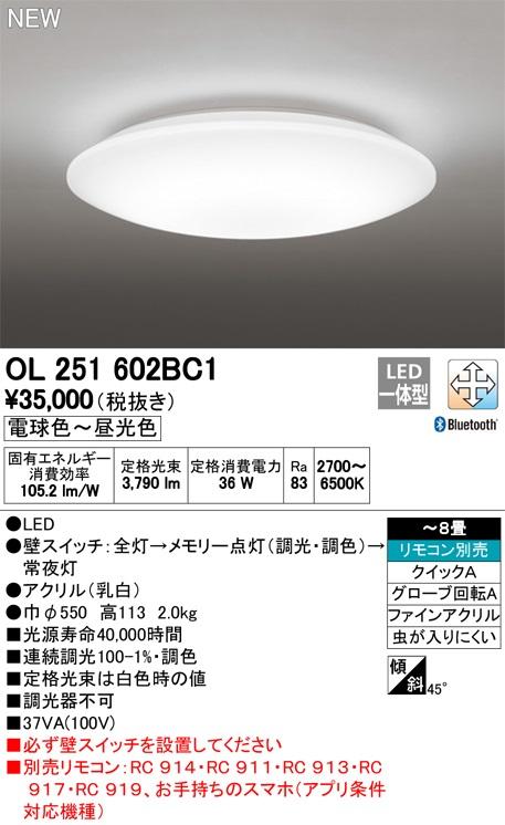 【最安値挑戦中!最大34倍】オーデリック OL251602BC1 LEDシーリングライト LED一体型 Bluetooth 連続調光調色 電球色~昼光色 リモコン別売 ~8畳 [(^^)]
