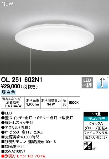 【最安値挑戦中!最大34倍】オーデリック OL251602N1 LEDシーリングライト LED一体型 連続調光 昼白色 リモコン別売 ~8畳 横出しスイッチ付 [(^^)]