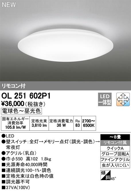 【最安値挑戦中!最大34倍】オーデリック OL251602P1 LEDシーリングライト LED一体型 連続調光調色 電球色~昼光色 リモコン付属 ~8畳 [(^^)]