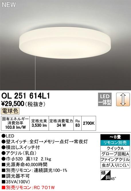 【最安値挑戦中!最大34倍】オーデリック OL251614L1 LEDシーリングライト LED一体型 連続調光 電球色 リモコン別売 ~8畳 横出しスイッチ付 [(^^)]