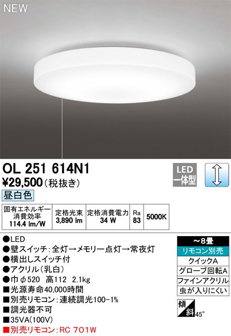 【最安値挑戦中!最大34倍】オーデリック OL251614N1 LEDシーリングライト LED一体型 連続調光 昼白色 リモコン別売 ~8畳 横出しスイッチ付 [(^^)]