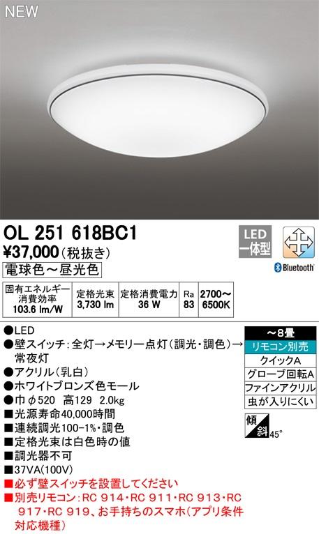 【最安値挑戦中!最大34倍】オーデリック OL251618BC1 LEDシーリングライト LED一体型 Bluetooth 連続調光調色 電球色~昼光色 リモコン別売 ~8畳 [(^^)]