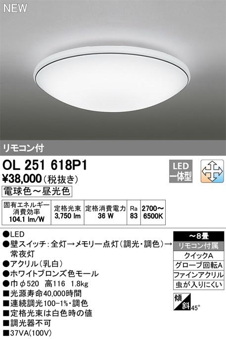 【最安値挑戦中!最大34倍】オーデリック OL251618P1 LEDシーリングライト LED一体型 連続調光調色 電球色~昼光色 リモコン付属 ~8畳 [(^^)]