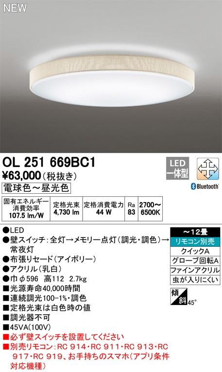 【最安値挑戦中!最大34倍】オーデリック OL251669BC1 LEDシーリングライト LED一体型 Bluetooth 調光調色 電球色~昼光色 リモコン別売 ~12畳 アイボリー [(^^)]