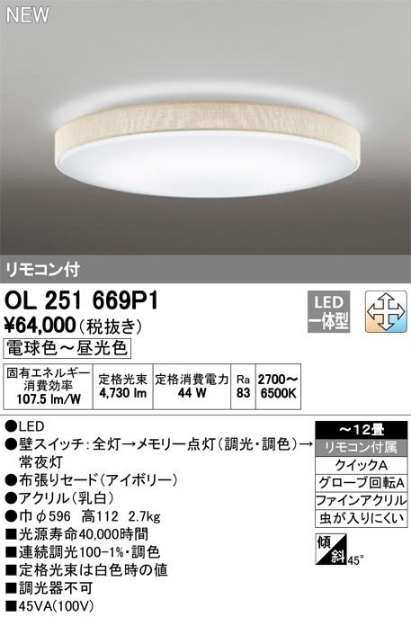 【最安値挑戦中!最大34倍】オーデリック OL251669P1 LEDシーリングライト LED一体型 連続調光調色 電球色~昼光色 リモコン付属 ~12畳 アイボリー [(^^)]