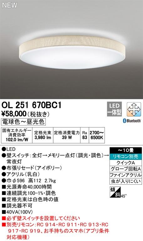 【最安値挑戦中!最大34倍】オーデリック OL251670BC1 LEDシーリングライト LED一体型 Bluetooth 調光調色 電球色~昼光色 リモコン別売 ~10畳 アイボリー [(^^)]