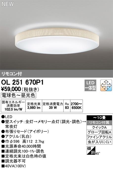 【最安値挑戦中!最大34倍】オーデリック OL251670P1 LEDシーリングライト LED一体型 連続調光調色 電球色~昼光色 リモコン付属 ~10畳 アイボリー [(^^)]