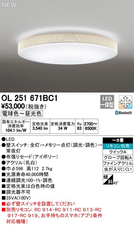 【最安値挑戦中!最大34倍】オーデリック OL251671BC1 LEDシーリングライト LED一体型 Bluetooth 調光調色 電球色~昼光色 リモコン別売 ~8畳 アイボリー [(^^)]